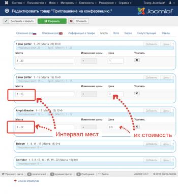 Билеты-ТеатрКино PRO для Домена - плагин для JoomShopping-Joomla