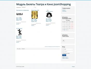 Билеты-ТеатрКино DEMO FREE - плагин для JoomShopping-Joomla