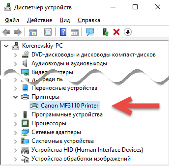 Драйвер для Canon MF3110 x64 Windows 10